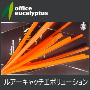 OFFICE EUCALYPTUS LURE CATCH